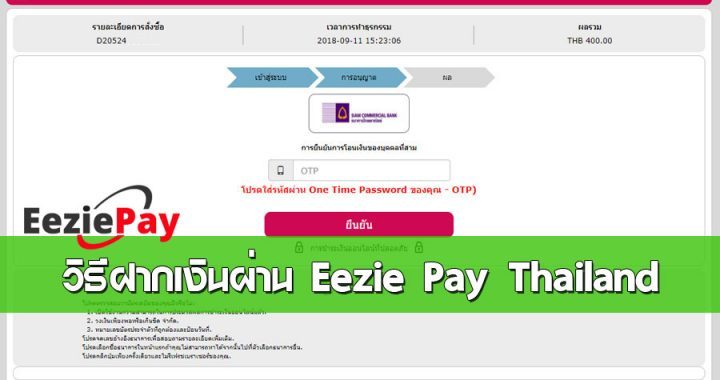 ปก eezie pay